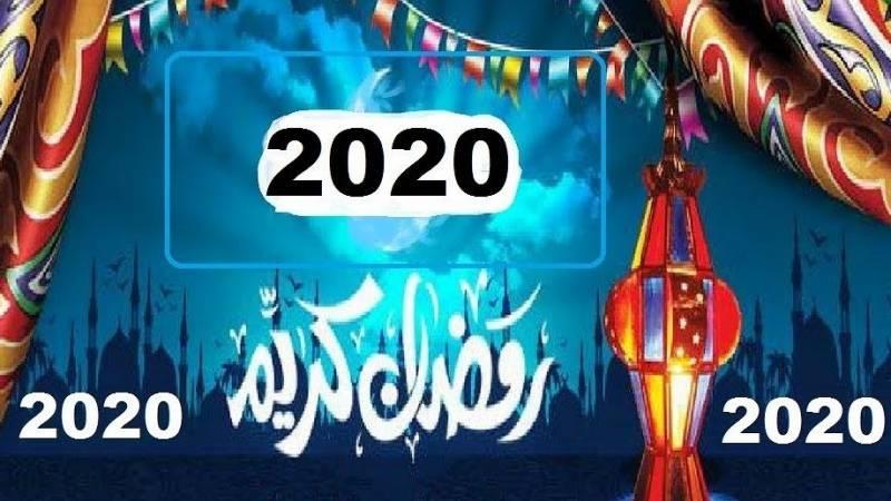 Photo of معلومات عن شهر رمضان 2020