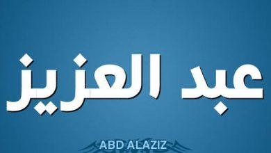 Photo of اسم عبد العزيز بالتفصيل