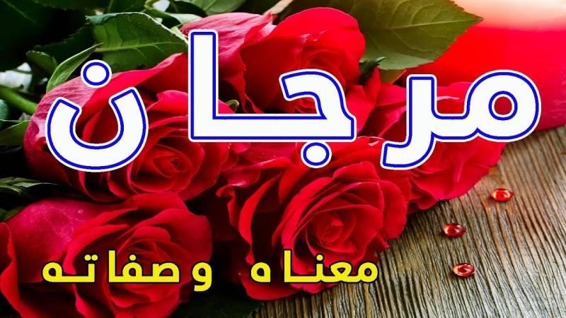 Photo of معنى اسم مرجان وصفاته