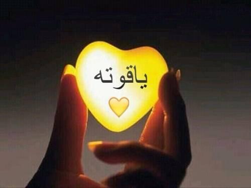 Photo of معنى اسم ياقوتة وصفاتها