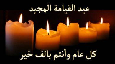 Photo of معلومات عن عيد القيامة المجيد عند الشرقيين 2020