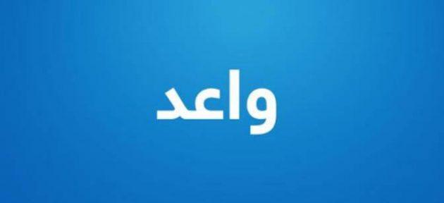 معنى اسم واعد وصفات من يحمله