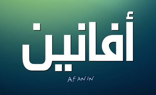 Photo of معنى اسم أفانين وصفاته