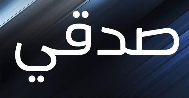 Photo of معنى اسم صدقي وصفات من يحمله