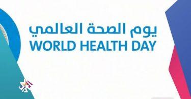 معلومات في يوم الصحة العالمي 2020