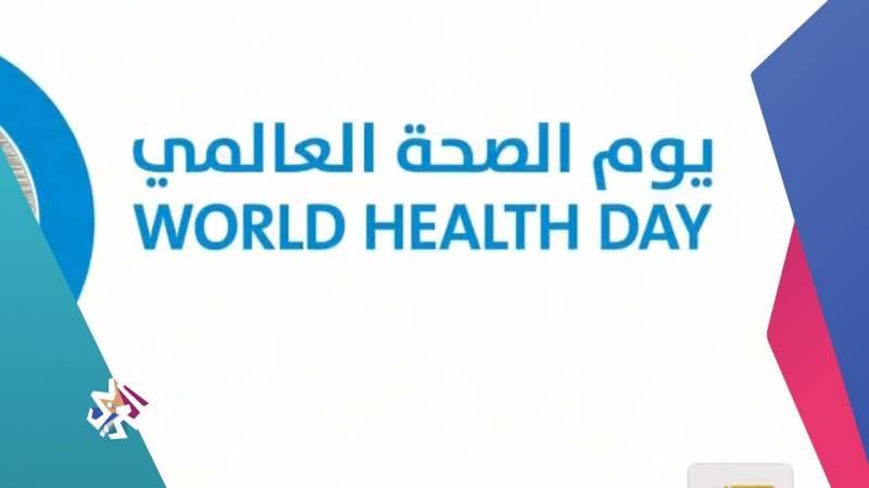 Photo of معلومات في يوم الصحة العالمي 2020