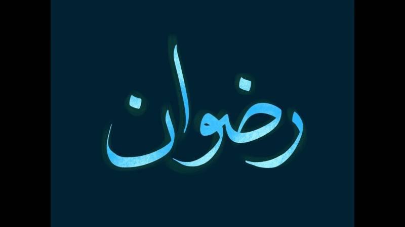 معنى اسم رضوان وصفات من يحمله