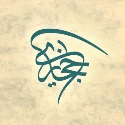 معنى اسم حجازي وصفاته