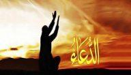 أجمل الأدعية الاسلامية 2020