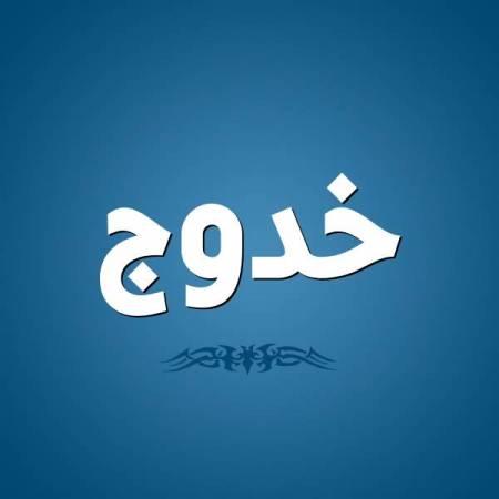 Photo of معنى اسم خدوج وصفاته