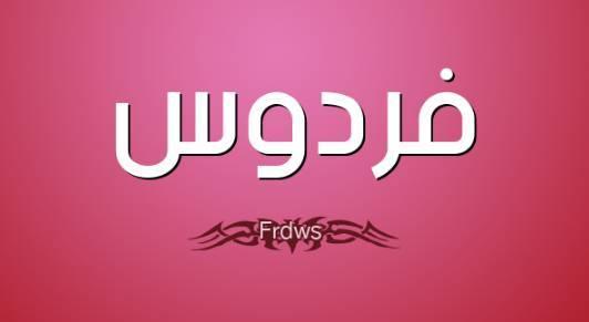 معنى اسم فردوس وصفاتها