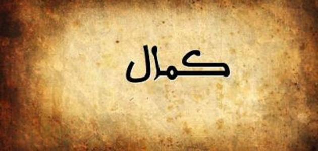معنى اسم كمال وصفاته