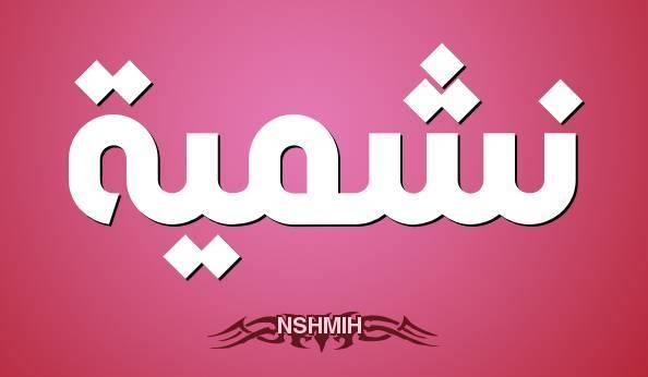 معنى اسم نشمية وصفات من تحمله