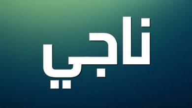 Photo of معنى اسم ناجي وصفاته وشخصيته