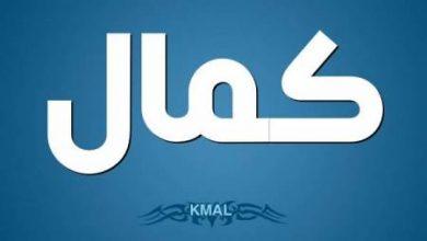 Photo of معنى اسم كمال وصفاته