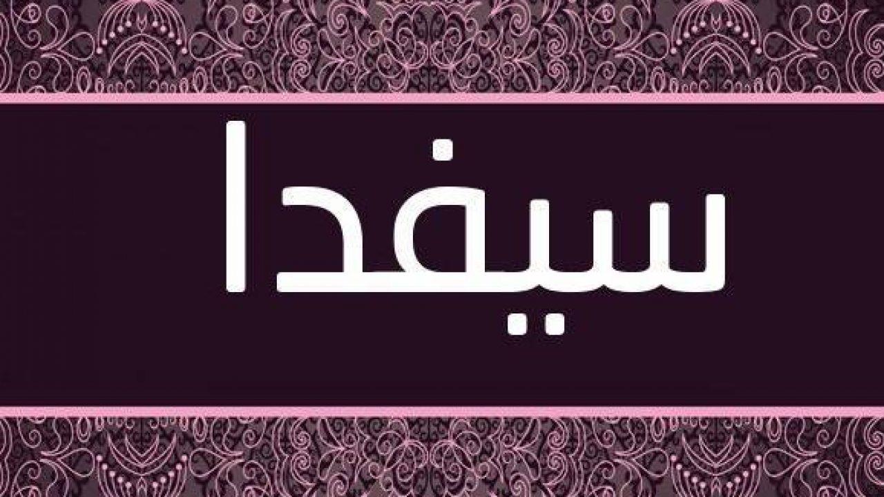 معنى اسم سيفدا وصفات من تحمله موقع معلومات