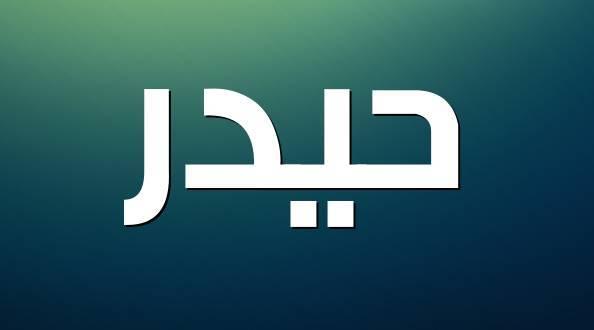 معنى اسم حيدر وصفات من يحمله موقع معلومات