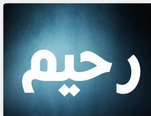 معنى اسم رحيم وصفات من يحمله