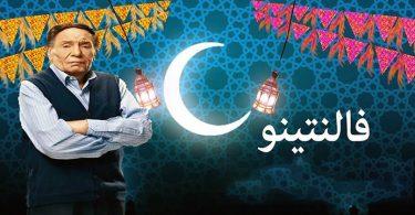 افضل 5 مسلسلات في رمضان 2020