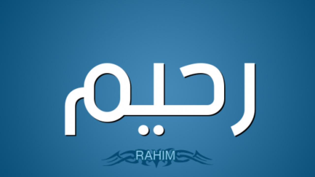 معنى اسم رحيم وصفات من يحمله موقع معلومات