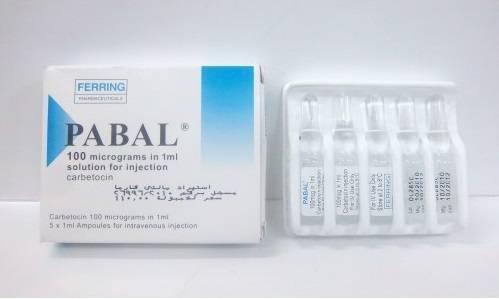 حقن بابال Pabal لعلاج تقلصات الرحم بعد الولادة