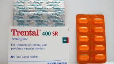 صورة اقراص ترنتال Trental لعلاج حالات الدوار