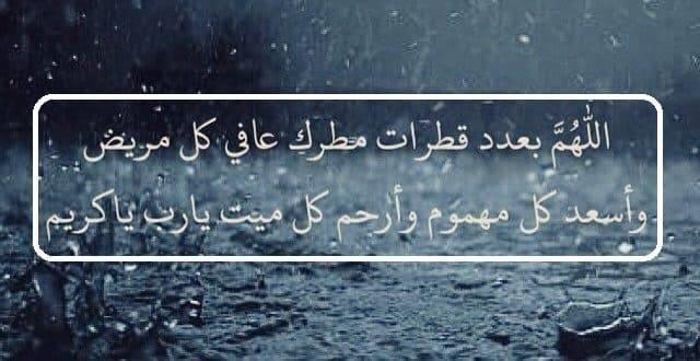 دعاء سقوط المطر
