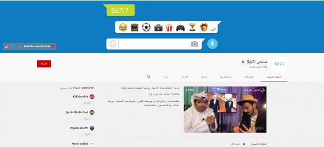 افضل 5 قنوات عربية على اليوتيوب 2020