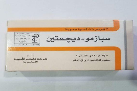 اقراص سبازمو ديجستين Spasmo Digestin لعلاج مشاكل الهضم والانتفاخ