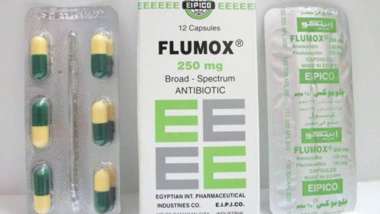 اقراص فلوموكس Flumox مضاد حيوى واسع المدى موقع معلومات
