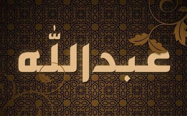 معنى اسم عبدالله وصفات من يحمله موقع معلومات