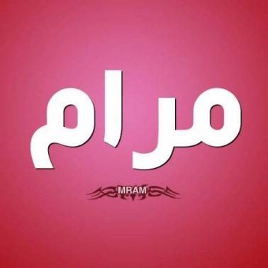 معنى اسم مرام وصفات من تحمله