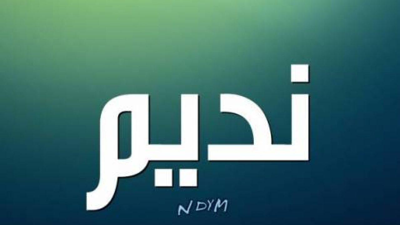 معني اسم نديم وصفات من يحمله موقع معلومات