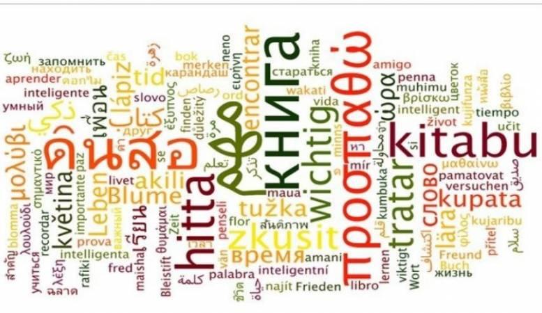 اهم 5 لغات عالمية 2020