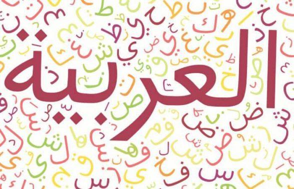 الاختلاف بين اللغة العربية والسويدية