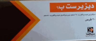 اقراص ديزيرست ب 6 لعلاج الغثيان Dizirest B6