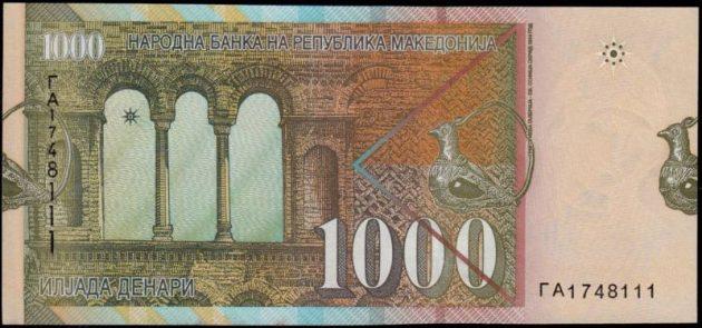 عملة دولة مقدونيا