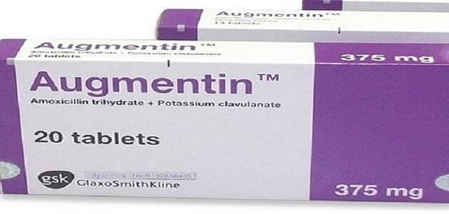 اوجمنتين مضاد حيوي Augmentin