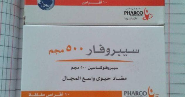 اقراص سيبروفار مضاد حيوي واسع المدى Ciprofar