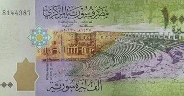 عملة دولة سوريا
