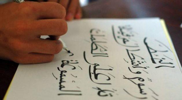 الفرق بين اللغة واللهجة