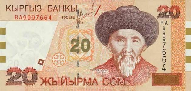 عملة دولة قرغيزستان