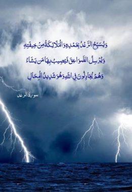 أسباب نزول سورة الرعد