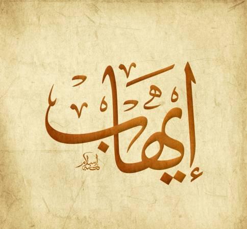 معنى اسم ايهاب وأصله