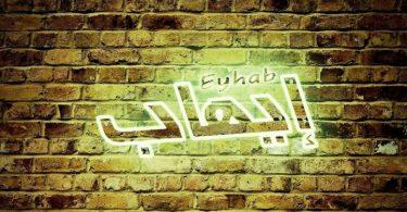 ما معنى اسم ايهاب وصفات حامل الاسم