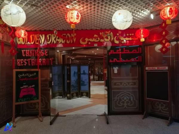 المطاعم الصينية في الرياض