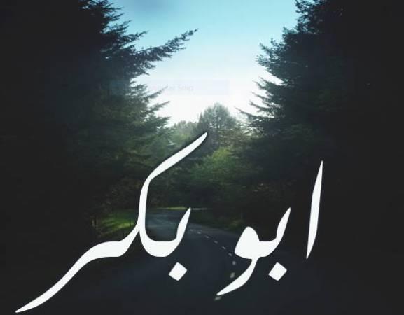 صفات حامل اسم أبو بكر