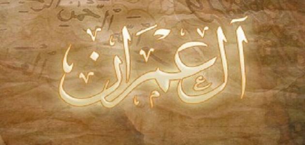 سبب تسمية سورة آل عمران
