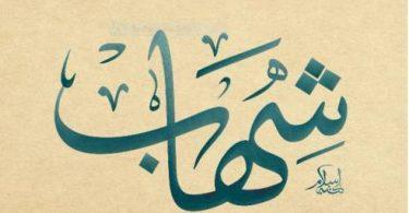 معنى اسم شهاب وصفات من يحمله