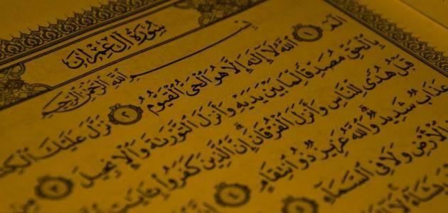 أسباب نزول سورة آل عمران